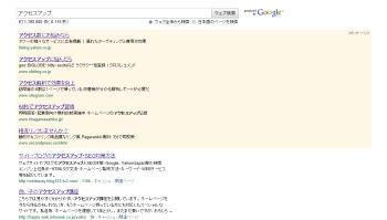 グーグル広告
